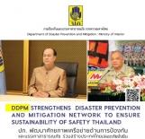 Thumbnail ปภ. พัฒนาศักยภาพเครือข่ายด้านการป้องกันและบรรเทาสาธารณภัย ร่วมสร้างประเทศไทยปลอดภัยยั่งยืน